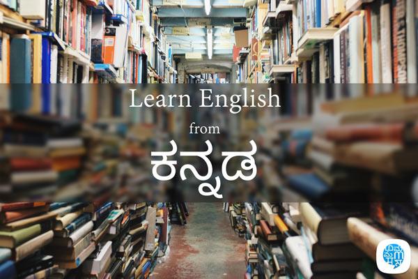 learn english from kannada