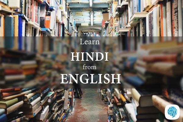 LEARN HINDI from english