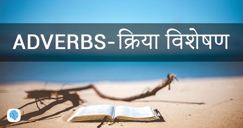 Hindi Adverbs