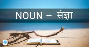 Nouns - book