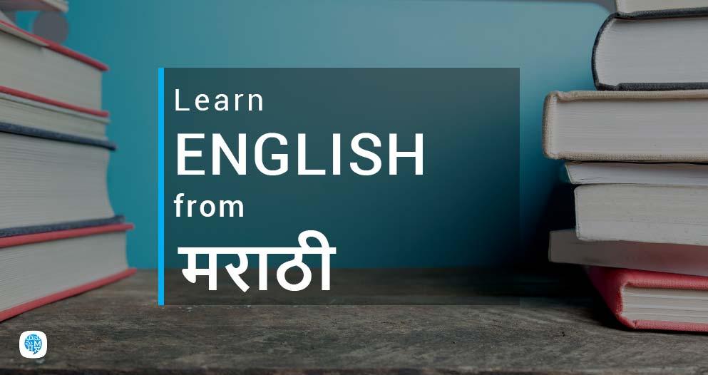 Learn English from Marathi