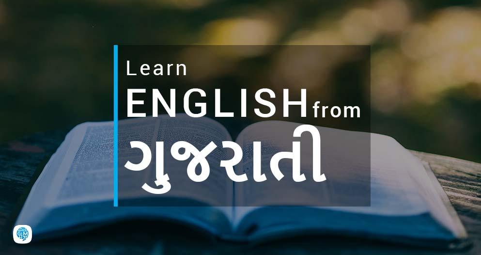 Learn English - Gujarati